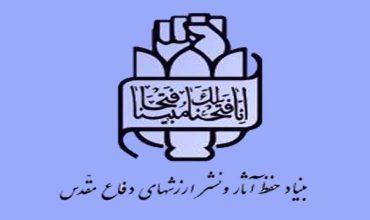 بنیاد حفظ آثار-سردار اردستانی-درگذشت