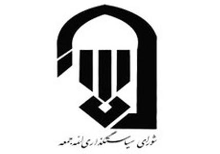 شواری سیاست گذاری ائمه جمعه-ستاد انتخابات کشور-انتخابات۹۶