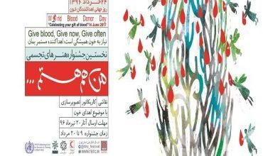 انتقال خون-اهدای خون