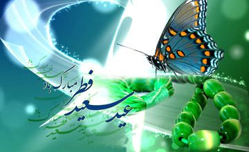 اعمال عید فطر-ماه مبارک رمضان