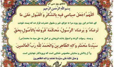 دعای روز سی ام-ماه مبارک رمضان-روزه