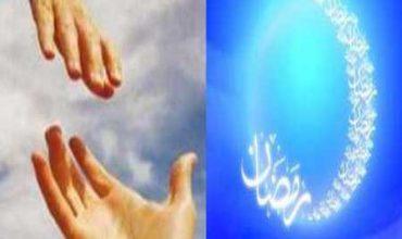 رمضان و آموزه های دینی آن-انفاق-بخشش و اکرام در حق دیگران