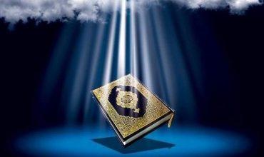 تفسیر قرآن-قرآن