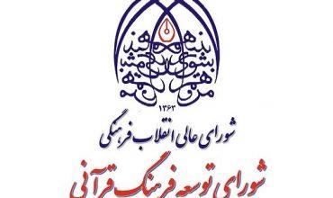 شورای توسعه فرهنگ قرآنی کشور-فعالیت های قرآنی-قرآن