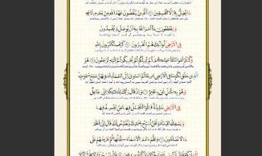 قرآن-قرآن مسطور