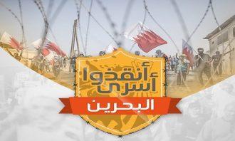 ال خلیفه-انقلاب بحرین-بحرین