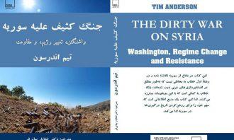 کتاب-جنگ کثیف-سوریه