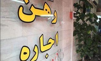 اجاره بها-بازار مسکن-بانک مرکزی ایران-تورم-رئیس اتحادیه املاک-وزارت راه و شهرسازی